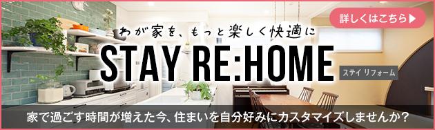 わが家を、もっと楽しく快適に。STAY RE:HOME